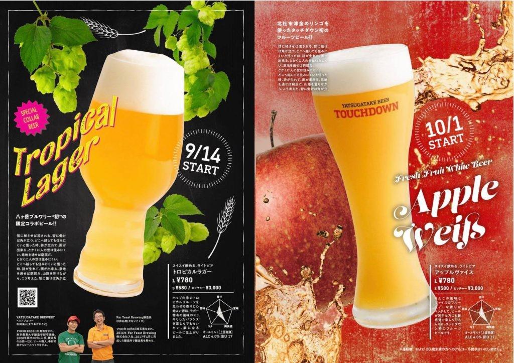 八ヶ岳地ビール-1024x723